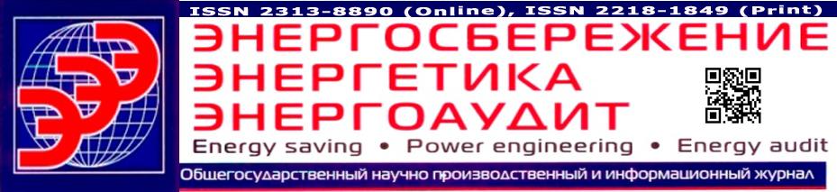 """Общегосударственный научно - производственный и информационный журнал """"Энергосбережение. Энергетика. Энергоаудит"""""""
